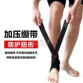 護踝 男運動籃球扭傷防護女士穩固加壓護腳踝防崴腳固定腳腕護具 俏女孩