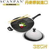 【丹麥 SCANPAN】經典系列單柄炒鍋 32CM(送木筷+滴油架)