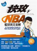 快攻NBA籃球英文全解