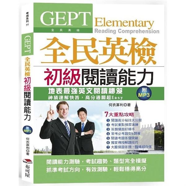GEPT全民英檢初級閱讀能力 考試趨勢、題型全真模擬(附MP3)