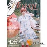 i Touch(就是愛彈琴) 第62輯 【鋼琴譜/五線譜/鋼琴教學】