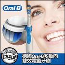 德國 百靈 歐樂B 多動向 雙效 電動牙刷 (一入) 甘仔3c配件