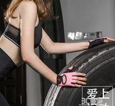 健身手套 運動健身手套女防滑半指護手腕男器械訓練動感單車瑜伽鍛煉防起繭 3C優購