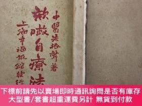 二手書博民逛書店民國18年初版罕見中醫朱振聲編著 《咳嗽自療法》Y10362 中醫朱振聲編著 上海
