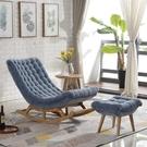 沙發家用休閒創意陽台躺椅成人搖搖椅辦公室午睡逍遙椅老人椅『蜜桃時尚』