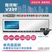 【發現者】V339曲面鏡 前後雙鏡頭行車記錄+倒車顯影+GPS測速器 *贈送16G記憶卡