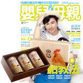 《嬰兒與母親》1年12期 贈 田記純雞肉酥禮盒(200g/3罐入)