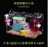 倉鼠籠子亞克力透明金絲熊超大別墅單雙層窩倉鼠籠玩具用品套餐