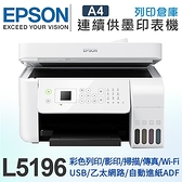 EPSON L5196 雙網四合一連續供墨複合機 /適用 T00V100/T00V200/T00V300/T00V400