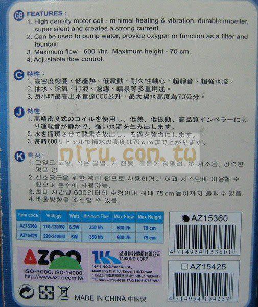 【西高地水族坊】AZOO愛族 第Ⅱ代沉水馬達(600L)