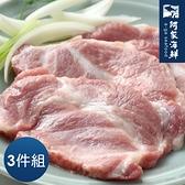 【阿家海鮮】【 優惠3包/組】 台灣頂級梅花豬厚切肉排(300g±10%/包) 絕無腥味 亞麻籽配方 豬肉