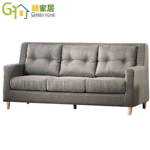 【綠家居】艾瑪 灰色亞麻布獨立筒沙發椅(三人座)
