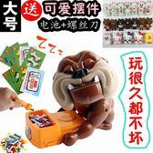 玩具 小心惡犬狗偷骨頭咬人咬手指玩具親子送禮物整蠱小玲玩具狗