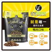 【力奇】VE 就是唯一 貓用生食餐-鴨肉口味12oz【同時享受:生食的營養+餵食的方便】 (D002J03)
