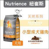 Nutrience 紐崔斯〔INFUSION天然糧,小型成犬雞肉,5kg〕