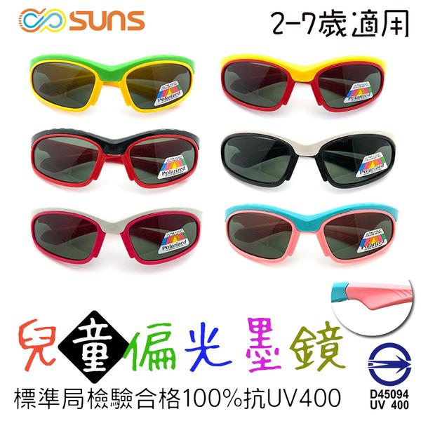 MIT 兒童偏光太陽眼鏡 親子眼鏡 運動眼鏡 抗UV400 保護眼睛 彈性超強 檢驗合格【RG56112】