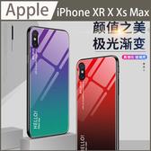 【漸變色玻璃殼】iPhone XR XS X XsMax 漸層色 手機殼 鋼化膜 防刮防摔 全包覆手機套 軟邊框 送掛繩