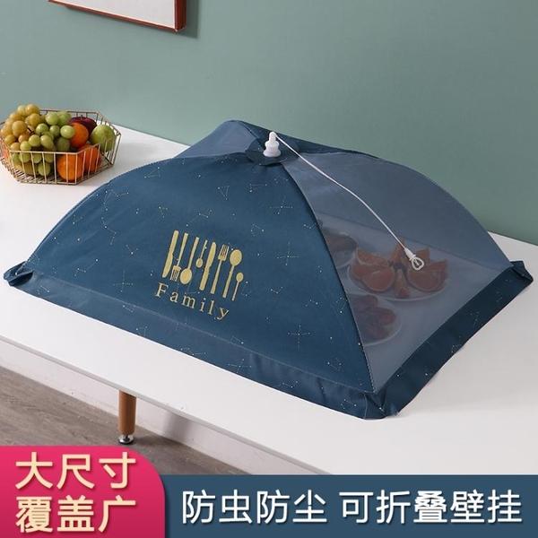 蓋菜罩可摺疊保溫罩菜罩家用可拆洗防蒼蠅剩菜收納神器餐桌飯菜傘 青木鋪子