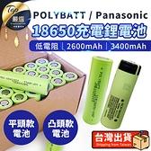 現貨!BSMI認證 Panasonic PolyBatt 18650鋰電池 3400mAh 電池 充電電池 環保電池 #捕夢網