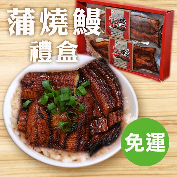 蒲燒鰻禮盒免運組(250gX4片)