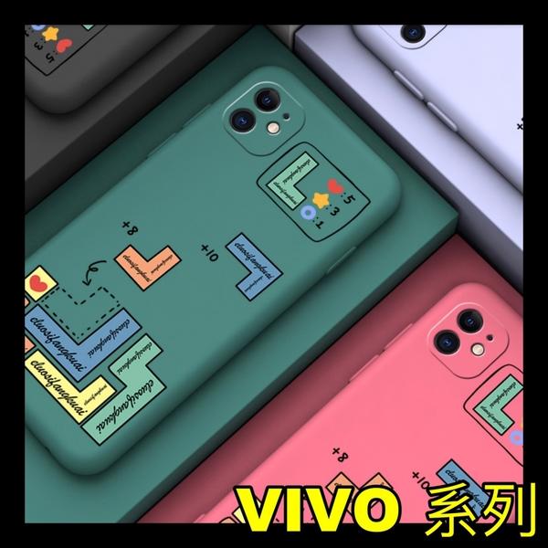 【萌萌噠】VIVO X60 X50 pro個性創意新款 全包鏡頭 俄羅斯方塊 液態矽膠保護殼 輕薄全包軟殼 手機殼