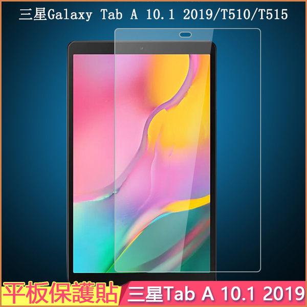 防爆膜 Samsung Galaxy Tab A 10.1 2019 T510 平板保護貼 三星 T515 保護膜 鋼化膜 防爆貼 玻璃貼 螢幕保護貼