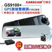 【雙12特賣】CARSCAM行車王 GS9100+ GPS測速雙鏡頭行車記錄器-贈16G記憶卡