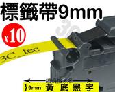 [ 副廠 x10捲 Brother 9mm  TZ-621 黃底黑字 ] 兄弟牌 防水、耐久連續 護貝型標籤帶 護貝標籤帶