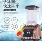 沙冰機商用奶茶店刨冰碎冰冰沙機榨汁機五谷豆漿機果汁攪拌料理機 JY7055【Pink中大尺碼】