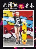 滑板 長板滑板成人刷街青少年初學者舞板男女生公路四輪滑板車抖音韓國【快速出貨】
