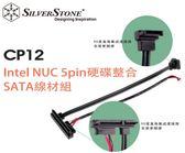 [地瓜球@] 銀欣 SilverStone CP12 Intel NUC 主機板 SATA 線材組