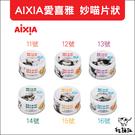AIXIA愛喜雅[妙喵片狀貓罐,6種口味,70g,日本製](一箱24入)