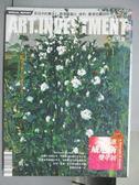 【書寶二手書T7/雜誌期刊_PIY】典藏投資_91期_前進威尼斯雙年展等