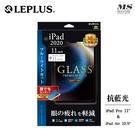 LEPLUS 2020 iPad Air 10.9吋 & iPad Pro 11吋 通用 抗藍光非滿版玻璃貼 防藍光玻璃保護膜