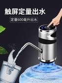 抽水器丨家用大桶裝水抽水器飲水機礦泉純凈水桶出水器自動壓水吸水上水器 俏俏家居