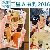 三星 A7 A5 A3 2016 五瓣花支架 手機殼 保護殼 水鑽殼 鏡面 軟殼 客製化 訂製 A710 A510 A310