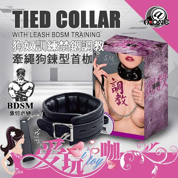 日本 @•ONE 狗奴訓練禁錮調教 牽繩狗鍊型首枷 TIED COLLAR with Leash BDSM Training 人形犬 主奴調教 項圈