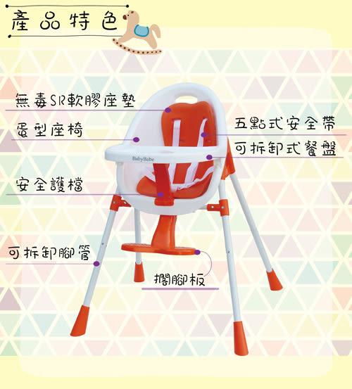 【奇買親子購物網】BabyBabe B140多功能兒童餐搖椅(紫色/橘色)