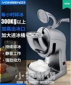 商用碎冰機電動刨冰機奶茶店火鍋店打冰機壽司店打大型自動沙冰機CY『小淇嚴選』