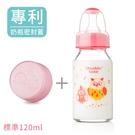 全配單支組 標準奶瓶120ML玻璃奶瓶/母乳儲奶瓶(銜接AVENT及貝瑞克吸乳器同貝親材質)【EA0019】