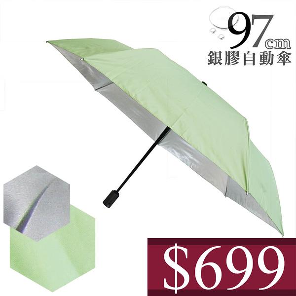 699 特價 雨傘 陽傘 萊登傘 自動傘 抗UV傘 抗風抗斷 自動開合傘 傘面加大 Leotern (蘋果綠)