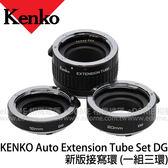 新版 KENKO Auto Extension Tube Set DG 接寫環 FOR CANON (免運 正成公司貨) 微距 一組三環 接寫圈