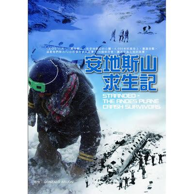 安地斯山求生記DVD (2片裝)
