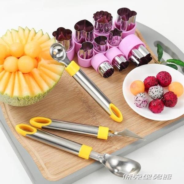 挖球器挖水果球勺子挖西瓜球勺拼盤工具套裝雕花刀模具切水果神器 傑克型男館