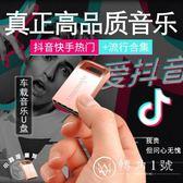 隨身碟 16g32g汽車車載音樂隨身碟 帶歌曲MP34高品質無損工體dj舞曲網絡迷你小巧優盤電腦兩用