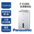Panasonic 國際牌 11公升 除...