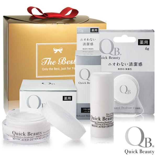 交換禮物【白金級QB零體味】禮盒組-體香膏30g+6g膏+20g體香棒  耐汗.抗異味 腋下 足部