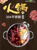 (快出) 304不銹鋼鴛鴦鍋火鍋湯鍋具家用電磁爐專用火鍋盆一體涮羊肉YYJ