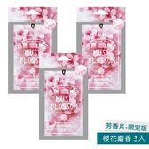 John s Blend芳香片-限定版 櫻花麝香3入