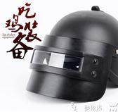 雙12購物節吃雞游戲周邊三級頭盔絕地求生真人cos道具角色扮演3級帽子模型 夢依港  igo